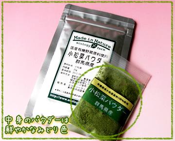 野菜パウダー/小松菜