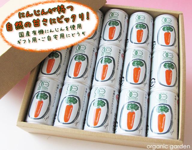 にんじんジュース15本入り