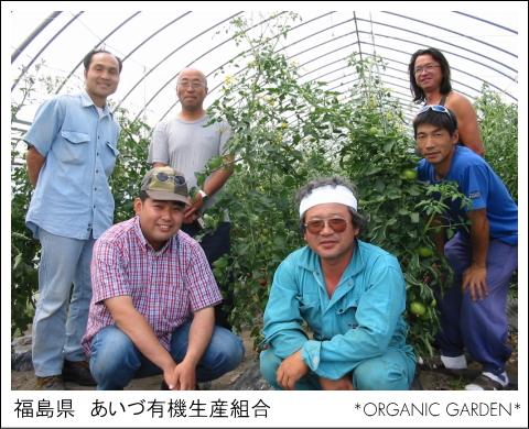 有機野菜生産者:あいづ有機農法生産組合