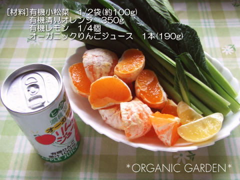 有機野菜でグリーンスムージー 02