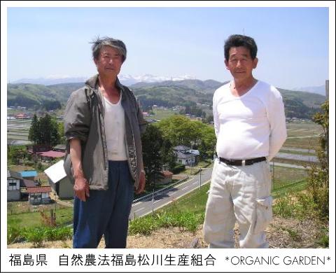 有機野菜生産者:自然農法福島松川生産組合