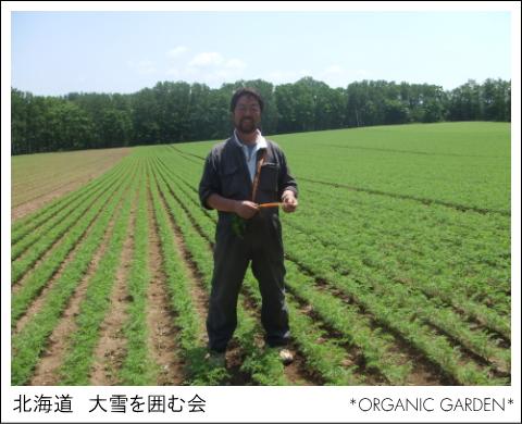 有機野菜生産者:大雪を囲む会