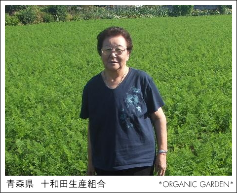 有機野菜生産者:十和田生産組合