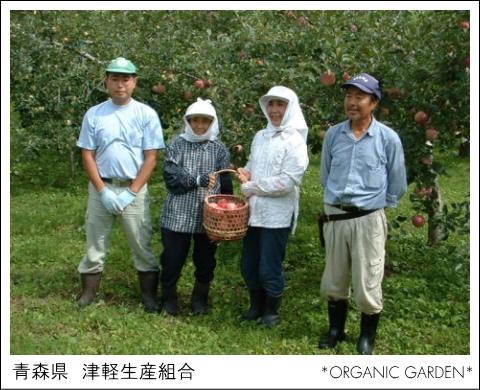 有機野菜生産者:津軽生産組合