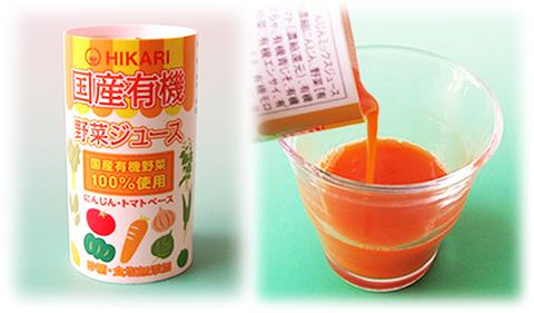 国産有機野菜ジュース 125ml
